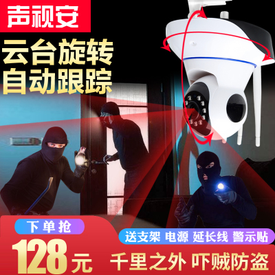声视安无线监控摄像头wifi手机远程监控高清防盗监控器 高清智能网络摄像机