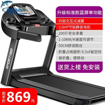 【廠家直發】跑步機家用款小型室內超靜音多功能電動折疊式走步機健身房專用