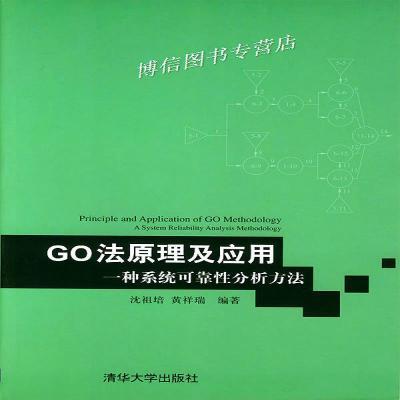 正版GO法原理及应用:一种系统可靠性分析方法 沈祖培、黄祥瑞著