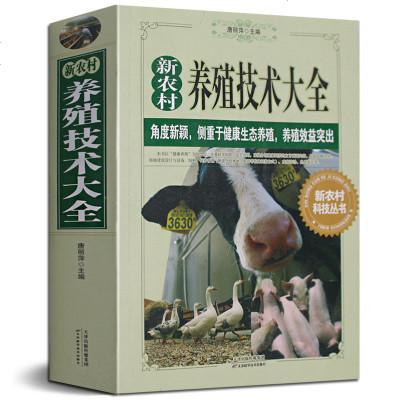 养猪技术书籍  养猪羊牛鸡兔书籍 母猪养殖技术大全书籍 猪病诊断与防治一本通 猪病治疗大全  养猪羊牛鸡兔新技术大全