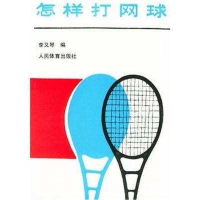 【正版圖書】怎樣打網球9787500906681李又琴人民體育出版社