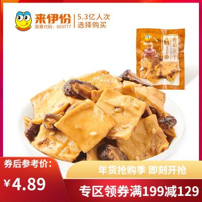 专区来伊份香菇豆干山椒味125g豆腐干豆制品素食休闲散装零食