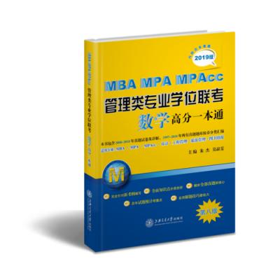 MBA-MPA-MPAcc管理類專業學位聯考數學高分一本通(附歷年真題)(2019版)
