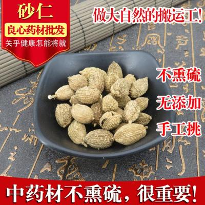 中藥材 天然砂仁 500克