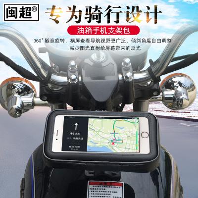 閩超 跨騎摩托車油箱手機導航支架防水包可觸屏GN125油箱改裝配件
