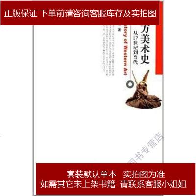 西方美術史 邵亦楊 北京大學出版社 9787301236161