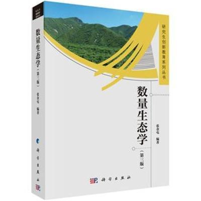 正版书籍 数量生态学(第三版) 9787030590657 科学出版社