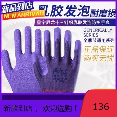 星宇手套L578勞保手套浸膠耐磨工作薄款膠皮乳膠發泡舒適透氣商品由多個顏色 尺碼 規格拍下請備注或聯系在線客服咨