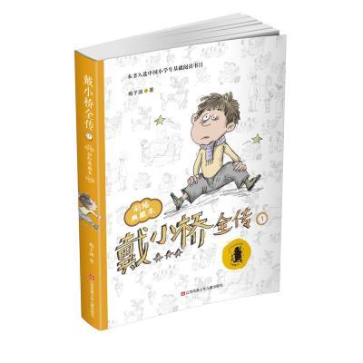 子涵童書-戴小橋全傳1(彩繪典藏本)