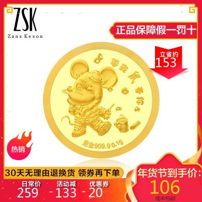 【新年礼物】ZSK珠宝 鼠年黄金999足金老鼠压岁金币 黄金红包吉祥祝福系列高档商务礼品 投资金币金片 送礼