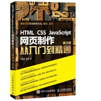 HTML CSS JavaScript 網頁制作從入門到精通 第3版