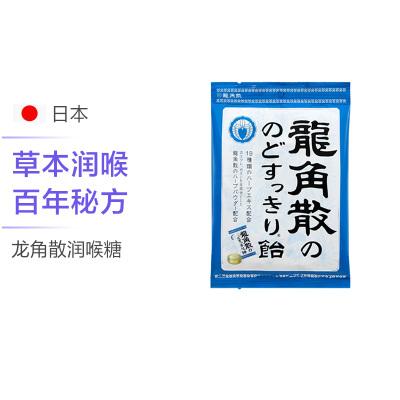 【百年汉方】RYUKAKUSAN 龙角散 原味 草本润喉糖 70克/袋 日本进口 膳食营养补充剂