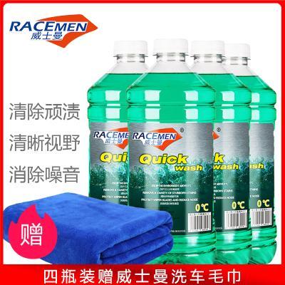 (送毛巾)4瓶裝威士曼(RACEMEN)汽車玻璃水0℃雨刮器水擋風玻璃水清潔液劑清除蟲膠非濃縮雨刷精1.8L*4夏季專用