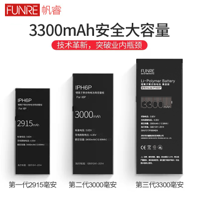 帆睿 適用于iPhone原裝內置電池更換正品大容量蘋果手機電池iPhone6Plus高容版3300mAh送拆機工具+電膠