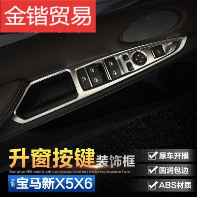 适用于14-15-17-18款宝马X5X6 改装装饰条 新X5升窗器按键装饰框 玻璃升降车门内饰条 15-18款X6【升
