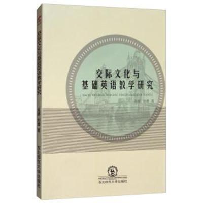 交际文化与基础英语教学研究 9787568133647
