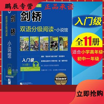 入级剑桥双语分级阅读小说馆 套装11册 适合小学高年级初一 书虫系列 牛津英汉中英文对照双语读物英