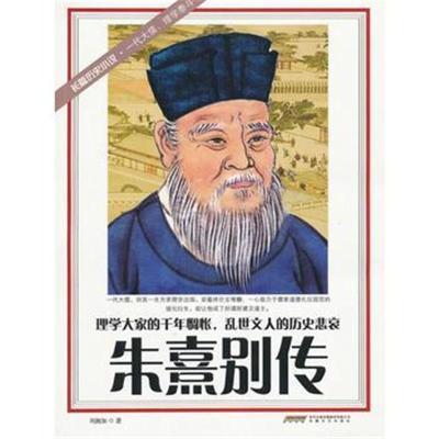 朱熹别传刘湘如9787539642352安徽文艺出版社