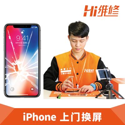 【Hi維修】iPhoneX免費上門維修更換屏幕更換蘋果手機內外屏(花屏、漏液、觸摸不靈、玻璃碎、進水屏等故障)
