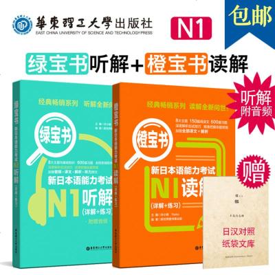 全套2册 新日本语能力考试橙宝书N1读解+绿宝书N1听解(详解+练习) n1日语听力阅读理解考试真题训练解析模拟题精