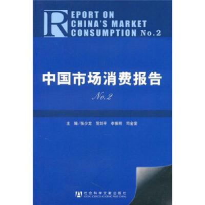 JH中国市场消费报告No.2