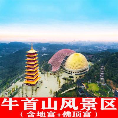 [牛首山文化旅游區-大門票]南京牛首山通玩票含地宮佛頂宮票