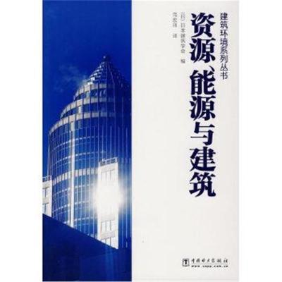 建筑環境系列叢書 資源、能源與建筑 9787508384672