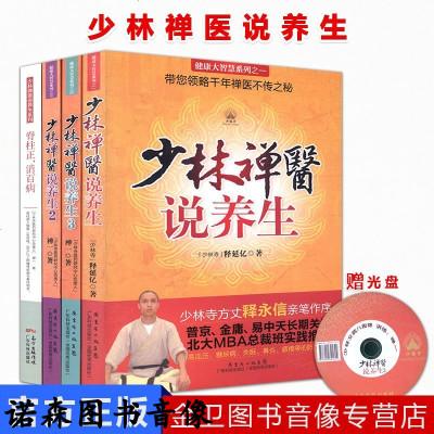 正版 全套4本少林禪醫說養生 健康大智慧系列 一二三123 脊柱正,消百病 禪一 廣東科技出版社
