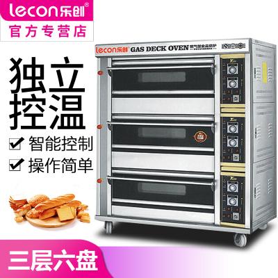 乐创(lecon) YXE-6 大型商用烤箱 厨房商用高温烤箱 大容量烘焙烤炉蛋糕面包披萨蛋挞设备 三层六盘电烤箱