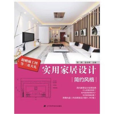 全新正版 實用家居設計 簡約風格