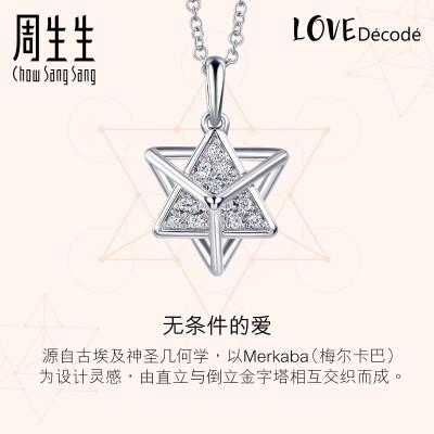 周生生(CHOW SANG SANG)18K白色黃金Love Decode愛情密語梅爾卡巴鉆石項鏈91013N