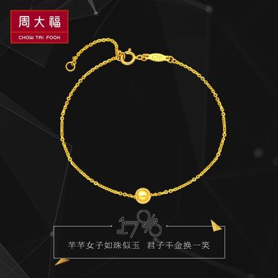 周大福珠寶首飾17916系列精致時尚22K金手鏈E122257