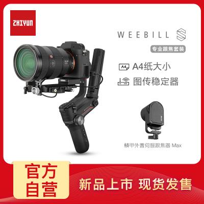 智云WEEBILL S稳定器 单反微单相机稳定器 三轴手持云台 防抖陀螺仪稳定器 专业跟焦套装