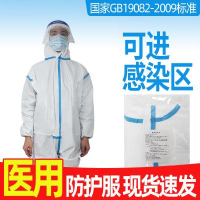 一次性醫用隔離衣連體防護醫院隔離服防病毒防護防疫連體全身隔離衣帶帽 無菌型