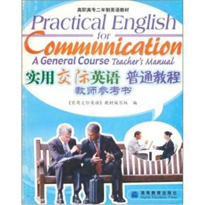 实用交际英语普通教程教师参考书(二年制) 《实用交际英语》教材编写组 9787