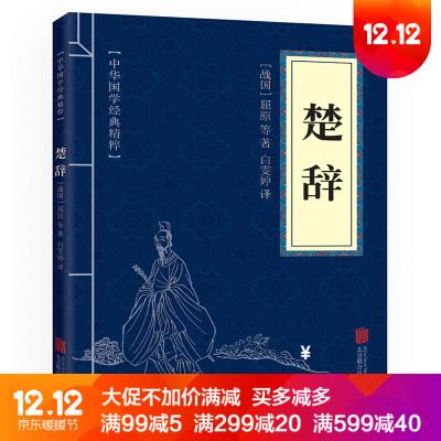 楚辭譯注中華國學經典精粹