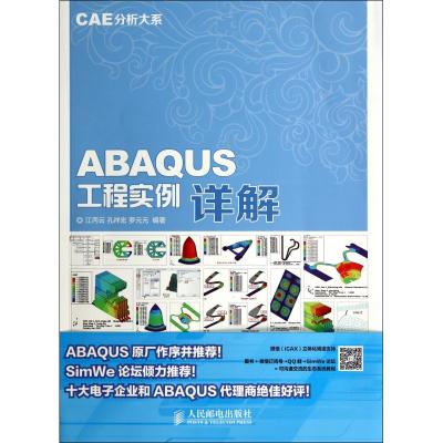 ABAQUS工程實例詳解(附光盤)/CAE分析大系