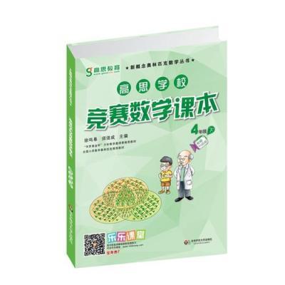 高思學校競賽數學課本·四年級(下)(第二版)