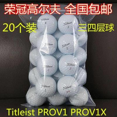 送网袋球梯20颗高尔夫球远距离球Titleistprov1v1x二手高尔夫球[定制 titleist三四层球无打痕20颗