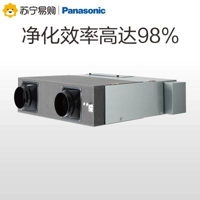 松下(Panasonic)新風系統家用中央全熱交換器室內換氣新風機除甲醛過濾PM2.5FY-RZ38DP1