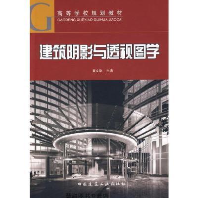 [購買前咨詢]建筑陰影與透視圖學(含光盤)黃文華 主編中國建筑工