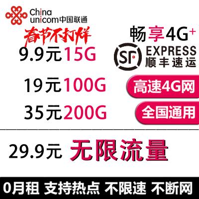 中国移动流量卡4g全国纯流量卡上网卡大王卡手机卡0月租无限流量卡不限速手机号码电话卡随身wifi上网卡手机卡