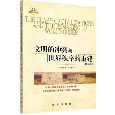 文明的沖突與世界秩序的重建(修訂新版)