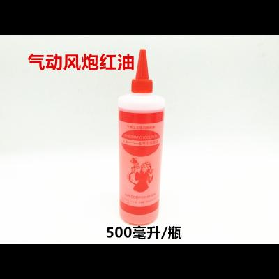 气动工具专用油风炮油500毫升气动润滑油500毫升风动工具风炮油 2瓶红油 500毫升瓶