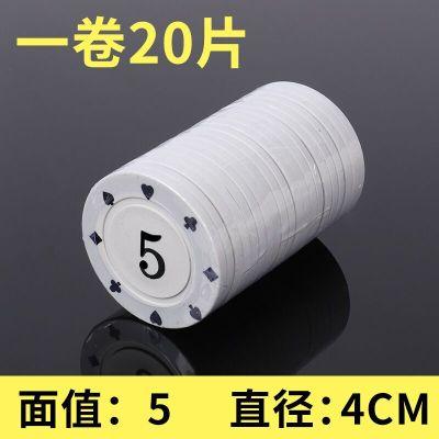 籌碼 玩麻將 游戲代幣 塑料籌碼牌子 塑料幣籌碼幣大小面值棋牌室 面值5一卷20片