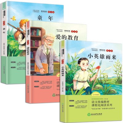 語文統編教材課程化閱讀五六年級上冊共3冊 快樂讀書吧房子曹文軒童年書高爾基 愛的教育 小英雄雨來 必讀經典書目全套