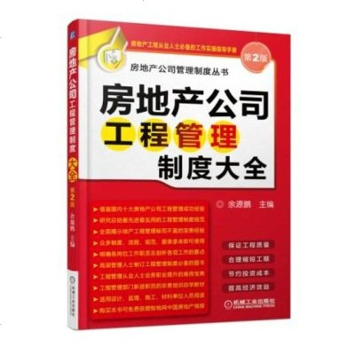 房地產公司工程管理制度大全 房地產開發企業工程管理書籍 房地產實操指導手冊房地產企業管理書 房地產公司管理制度叢書