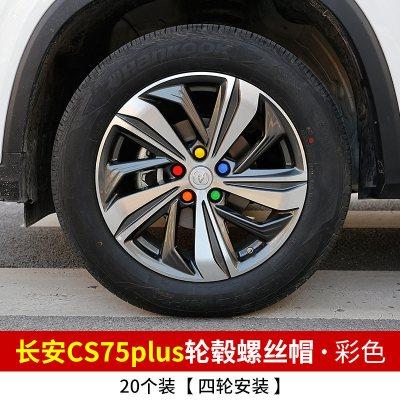 怡靈 適用于19款長安CS75plus輪轂蓋螺絲帽CS75plus改裝輪胎保 長安CS75PLUS專用輪轂螺絲帽(彩色)