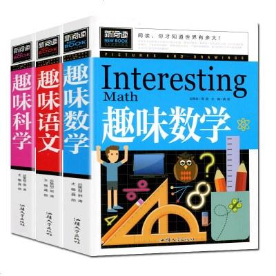 正版3冊 趣味數學 趣味語文 趣味科學 三四五六年級閱讀小學生3-6年級課外書閱讀 兒童讀物書籍9-12歲 兒童羅輯