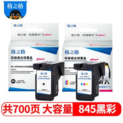 格之格845墨盒大容量适用佳能MG2580 MG2980 Ip2880 MG2400 MX498打印机墨盒